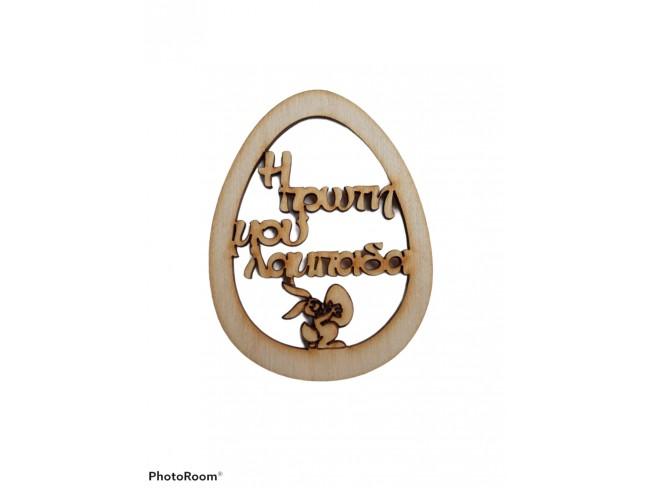 Ξύλινο πασχαλινό αυγό
