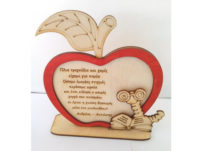 Ξύλινο μήλο